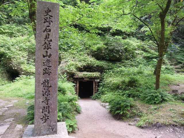石見銀山遺跡とその文化的景観 |...