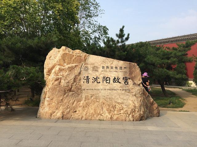 北京と瀋陽の故宮の画像11
