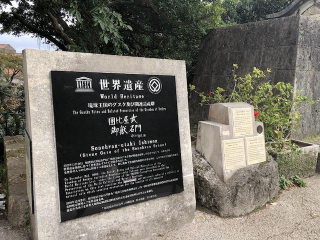 園比屋武御嶽石門の画像3